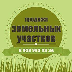 продажа земельных участков Владивосток